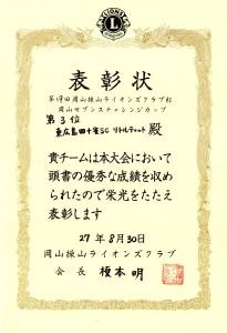 セブンス3位賞状